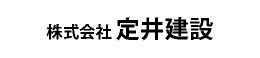 株式会社定井建設