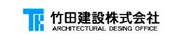 竹田建設株式会社