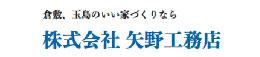 株式会社矢野工務店