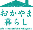 おかやま暮らし | Life is Beautiful in Okayama