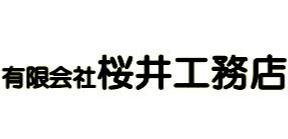 有限会社桜井工務店