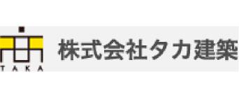 株式会社タカ建築