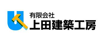 有限会社上田建築工房